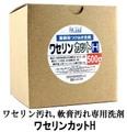 ワセリン汚れ専用つけこみ洗剤「ワセリンカットH」500g×4個