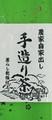 静岡県産 手造り煎茶 200g 【炭火仕上げ】