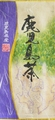 鹿児島県産 煎茶 100g 【西郷】 特撰