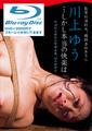杉浦則夫緊縛美集-川上ゆう-(Blu-ray版)