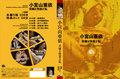 小宮山亜依 DVD