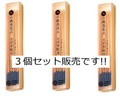 【国産線香花火】西の線香花火 スボ手牡丹15本入×3個セット 送料込み!!