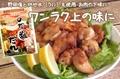 のだ塩だれ(唐揚げ用)75g(唐揚げ用500g分)