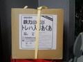 トレハロース入り鉄力あくあ(第2便)3000倍希釈タイプ共同購入小分け/500ml