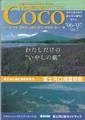 富士河口湖ガイドブック「ここ」COCO'06-'07Ver.2 河口湖・西湖・精進湖・本栖湖・青木ヶ原樹海・富士ヶ嶺
