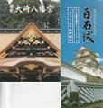 国宝大崎八幡宮、絵ハガキ5枚+白石城パンフレット