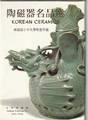 陶磁器名品選、韓国国立中央博物館所蔵、絵はがき10枚、(1979年頃)