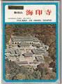 海印寺、伽倻山、韓国国立公園、絵はがき10枚、 (1979年頃)