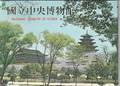 国立中央博物館、韓国、絵はがき10枚、 (1979年頃)