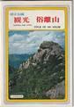 俗離山 国立公園、韓国語、冊子、 (1979年頃)