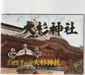 大杉神社(絵はがき8枚)茨城百景 阿波大杉神社