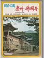 慶州 仏国寺、国立公園、絵はがき10枚、(1979年頃)