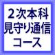 2次本科見守り通信コース2021