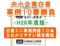 中小企業白書事例10番勝負-H28年度版
