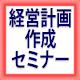 経営計画作成セミナー2021052223(一般)