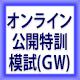 公開特訓模試(GW)オンライン参加  2021050102