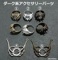 ダーク系 アクセサリーパーツ 1個 ドラゴンの爪/蛇/指輪/ネックレス