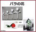 バラの花 1輪 封入素材/バラ/花/立体