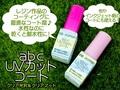 【水性コーティング剤!】abc UVカットコート(クリア光沢/クリアマット)