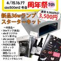 【周年祭SALE/36w新品ランプ】ランプ付スターターキット