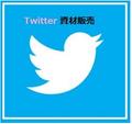twitter 予約資材販売(6)