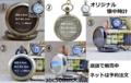 セッテイングが出来る、本物懐中時計(予約注文のみ)1900円→半額の950円