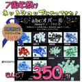 【11/10~11/19ネットショップ周年祭!】abcオパール4mm キューブタイプ(2個入)〜abc500en luxury selection〜