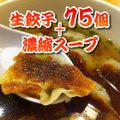 スープ餃子セット 生餃子75個+濃縮スープ