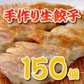 手作り 生餃子150個【地域限定送料無料】