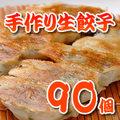手作り 生餃子90個【地域限定送料無料】