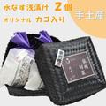【手土産に】水なす漬2ケ_カゴ付き(黒色)