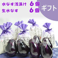 【ギフト】水なす浅漬6個・生の水茄子6個