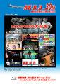 AKHD20周年記念誌