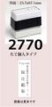 便利★住所印2770★ブラザースタンプ★個人たてタイプ