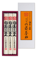 【佐藤養助】いなにわうどん稲庭干饂飩(100g×3)紙化粧箱入[MYS15]