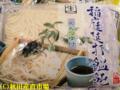 稲庭延打饂飩(生めん・つゆ付・2食)