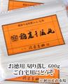 【佐藤養助】 稲庭干饂飩(いなにわほしうどん) 15cm お徳用 550g [KT-10]