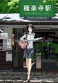 「新緑の季節より」 湘南イラスト版画作品
