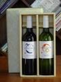 【お中元に】Japanese style wine 赤白セット