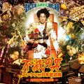 CD「不滅の男 エンケン対日本武道館」 / サントラ