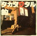 CD「タカダワタル的」 / サントラ