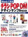 Wordでできるチラシ・POP・DMデザインサンプルBOOK―初心者でも安心!Wordで売上げアップのチラシ作成