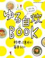 食べようびMOOK ゆる自炊BOOK (オレンジページブックス) ムック  – 2016/3/17