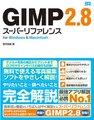 GIMP 2.8スーパーリファレンス for Windows & Macintosh
