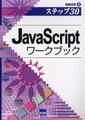 JavaScriptワ-クブック ステップ30