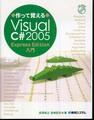 作って覚えるVisual C#2005―Express Edition入門