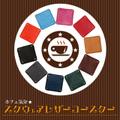 カフェ気分★スクウェアレザーコースター1枚【メール便で送料無料】