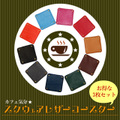 カフェ気分★スクウェアレザーコースター3枚セット【メール便で送料無料】