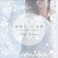 ③ご自宅・プレゼント用:堀澤麻衣子10周年記念アルバム - 素晴らしい世界 -