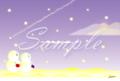『星に願いを』